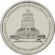 5 рублей Лейпцигское сражение, 2012г