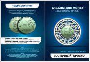 """Коллекционный набор монет 1 рубль с цветной эмалью """"Восточный гороскоп"""" + альбом"""