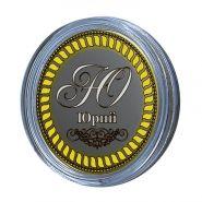 Юрий, именная монета 10 рублей, с гравировкой