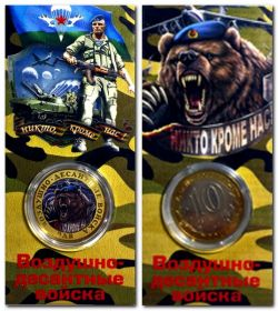 Воздушно-десантные войска (ВДВ), 10 рублей, цветная, в капсуле + защитный блистер вариант 3