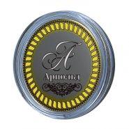 Арнольд, именная монета 10 рублей, с гравировкой