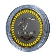 Григорий, именная монета 10 рублей, с гравировкой