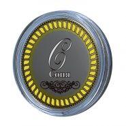 Соня, именная монета 10 рублей, с гравировкой