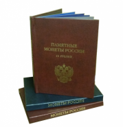 Альбом-книга для хранения Памятных 10-рублевых биметаллических монет России.
