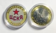 10 руб БИМ - ХК ЦСКА. Цветная эмаль + фото гравировка