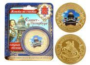 Санкт-Петербург 40 мм монета эксклюзивная