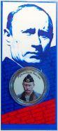 25 рублей 2013 года В.В. Путин (Цветная) №2 - В малом буклете, в блистере