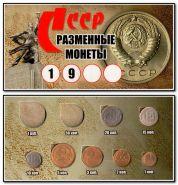Набор монет СССР 1957 год в буклете