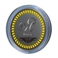 ЯНИС, именная монета 10 рублей, с гравировкой
