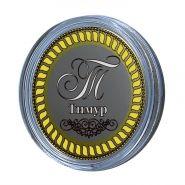 ТИМУР, именная монета 10 рублей, с гравировкой