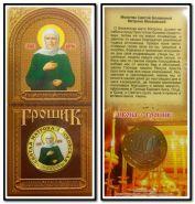 10 рублей цветная. СВЯТАЯ МАТРОНА МОСКОВСКАЯ в буклете + магнит