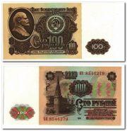 100 РУБЛЕЙ 1961 года. Серия БК, БЛ . UNC ПРЕСС
