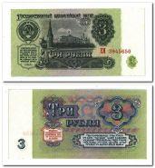 СССР.1961 год. 3 рубля ПРЕСС UNC