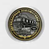 Легендарные локомотивы СССР и России