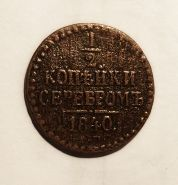 1/2 КОПЕЙКИ СЕРЕБРОМ 1840 г. (полушка) НИКОЛАЙ I
