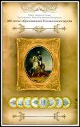 Альбом для набора монет 200-летие образования в России министерств