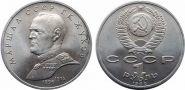 Маршал Советского Союза Г. К. Жуков 1 рубль 1990