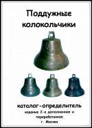 Каталог-ценник Поддужные колокольчики 2-е издание Москва 2016г