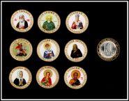 10 рублей 2016 года цветная. Серия ''Святые Христианской церкви''.Набор из 9 монет