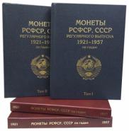 Набор Альбомов-книг предназначен для хранения  монет РСФСР, СССР регулярного выпуска 1921-1957 гг. в подарочной упаковке.