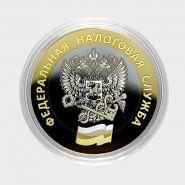 10 рублей - ФЕДЕРАЛЬНАЯ НАЛОГОВАЯ СЛУЖБА из серии МИНИСТЕРСТВА РФ (лазерная гравировка)