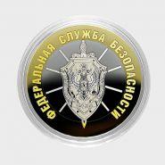 10 рублей - ФЕДЕРАЛЬНАЯ СЛУЖБА БЕЗОПАСНОСТИ из серии МИНИСТЕРСТВА РФ (лазерная гравировка)