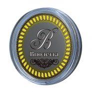 ВИОЛЕТТА, именная монета 10 рублей, с гравировкой