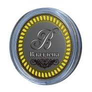 ВЛАДЛЕНА, именная монета 10 рублей, с гравировкой
