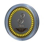 ЗОЯ, именная монета 10 рублей, с гравировкой
