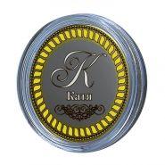 КАТЯ, именная монета 10 рублей, с гравировкой