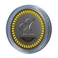 ЛИЛИЯ, именная монета 10 рублей, с гравировкой