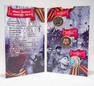 Набор - 10 рублей 2015 год 70 лет Победы в ВОВ 1941-1945гг. Цветная эмаль. Капсульный альбом!