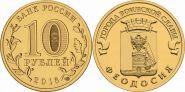 МОНЕТА ЗА НОМИНАЛ! 10 рублей ГВС ФЕОДОСИЯ 2016 года, мешковая UNC