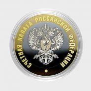 10 рублей - СЧЕТНАЯ ПАЛАТА из серии МИНИСТЕРСТВА РФ (лазерная гравировка)