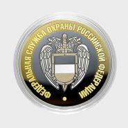 10 рублей - ФЕДЕРАЛЬНАЯ СЛУЖБА ОХРАНЫ РФ из серии МИНИСТЕРСТВА РФ (лазерная гравировка)