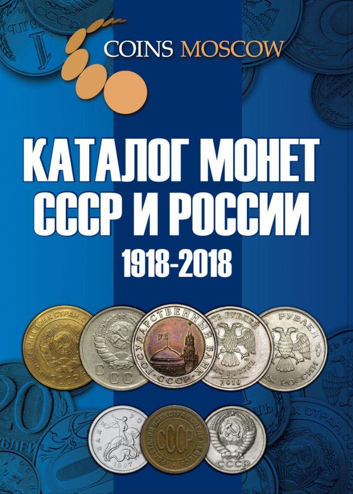 План выпуска монет россии на 2018 аукцион anumis