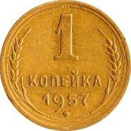 1 КОПЕЙКА СССР 1957 год