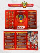 Набор цветных рублей НОСТАЛЬГИЯ СССР, 14шт + 25 РУБЛЕЙ ГЕРБ СССР, в альбоме