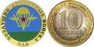 10 рублей 2013 года Воздушно-десантные войска (ВДВ РФ)