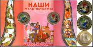 Набор монет, 10 РУБЛЕЙ 2013 ГОДА - СОВЕТСКАЯ МУЛЬТИПЛИКАЦИЯ, ЦВЕТНАЯ ЭМАЛЬ + ГРАВИРОВКА (3)