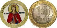 10 рублей, СВЯТАЯ ВЕЛИКОМУЧЕНИЦА ЕКАТЕРИНА, цветная эмаль + гравировка