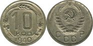 10 КОПЕЕК СССР 1940 ГОД F-VF