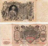 100 РУБЛЕЙ 1910 ГОД НИКОЛАЙ 2 ЕТ 111780