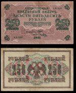 250 РУБЛЕЙ 1917 ГОД, ХОРОШАЯ