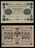 500 РУБЛЕЙ 1918 ГОДА АГ-601