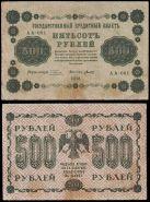 500 РУБЛЕЙ 1918 ГОДА АА-081