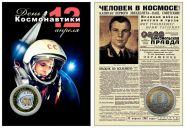 10 РУБЛЕЙ 2001 год, ГАГАРИН, цветная эмаль в ПОДАРОЧНОМ ПЛАНШЕТЕ (1)