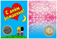 Именная монета 10 рублей,с гравировкой в ИМЕННОМ ПЛАНШЕТЕ-С ДНЕМ РОЖДЕНИЯ (LOVE IS синий)