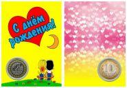 Именная монета 10 рублей,с гравировкой в ИМЕННОМ ПЛАНШЕТЕ-С ДНЕМ РОЖДЕНИЯ (LOVE IS желтый)