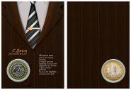 Именная монета 10 рублей,с гравировкой в ИМЕННОМ ПЛАНШЕТЕ-С ДНЕМ РОЖДЕНИЯ (пиджак)